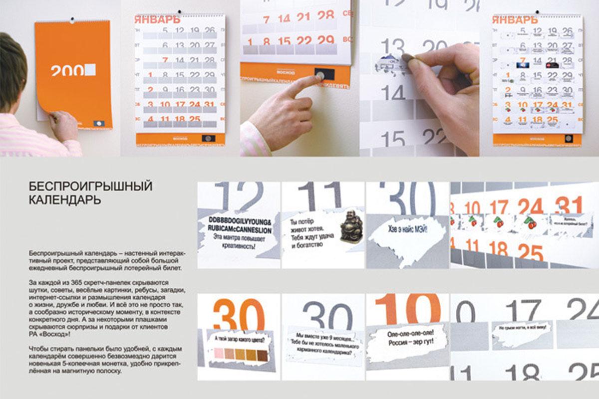 Нестандартный календарь от РА Восход
