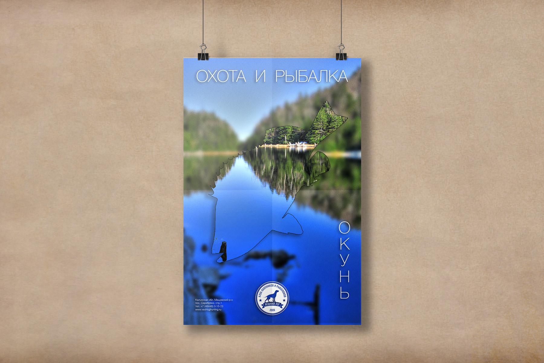 Плакат Вешний Луг - Рыбалка
