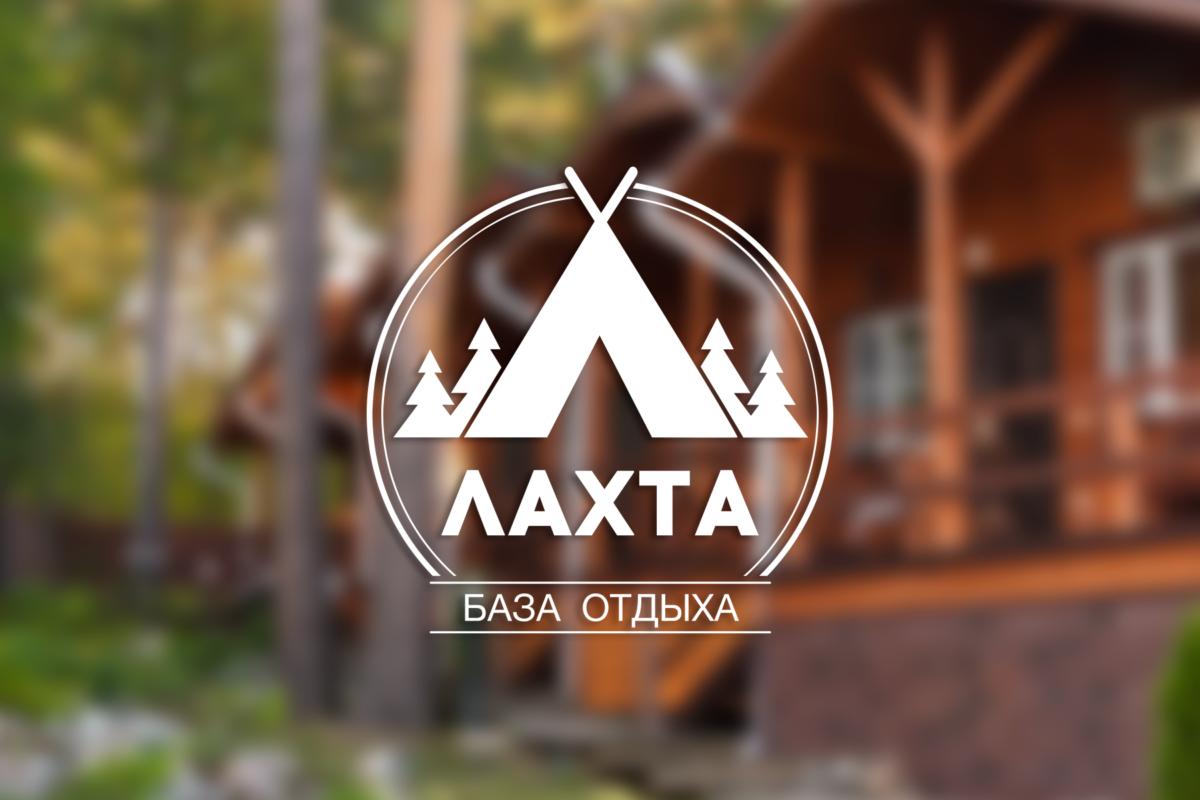 "Логотип База отдыха ""Лахта"""