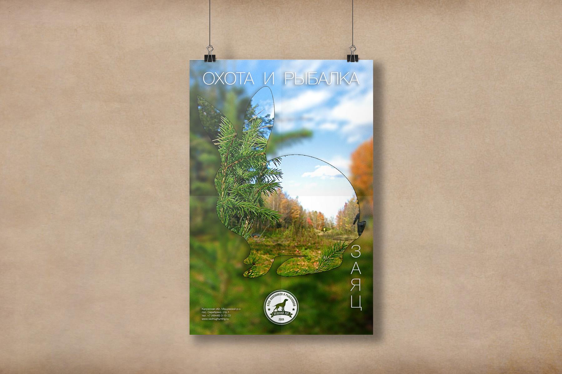 Плакат Вешний Луг - Заяц
