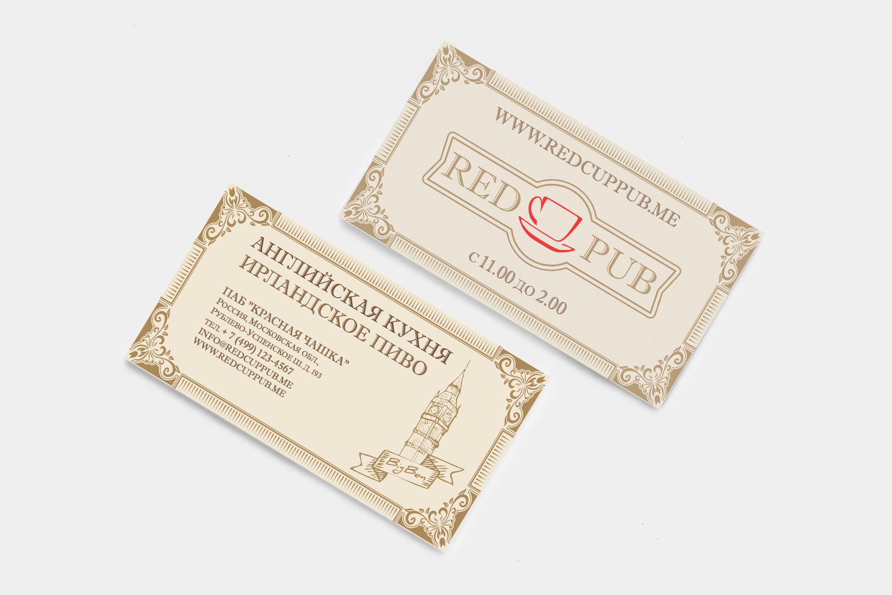 Визитная карточка Red Cup Pub - общий вид
