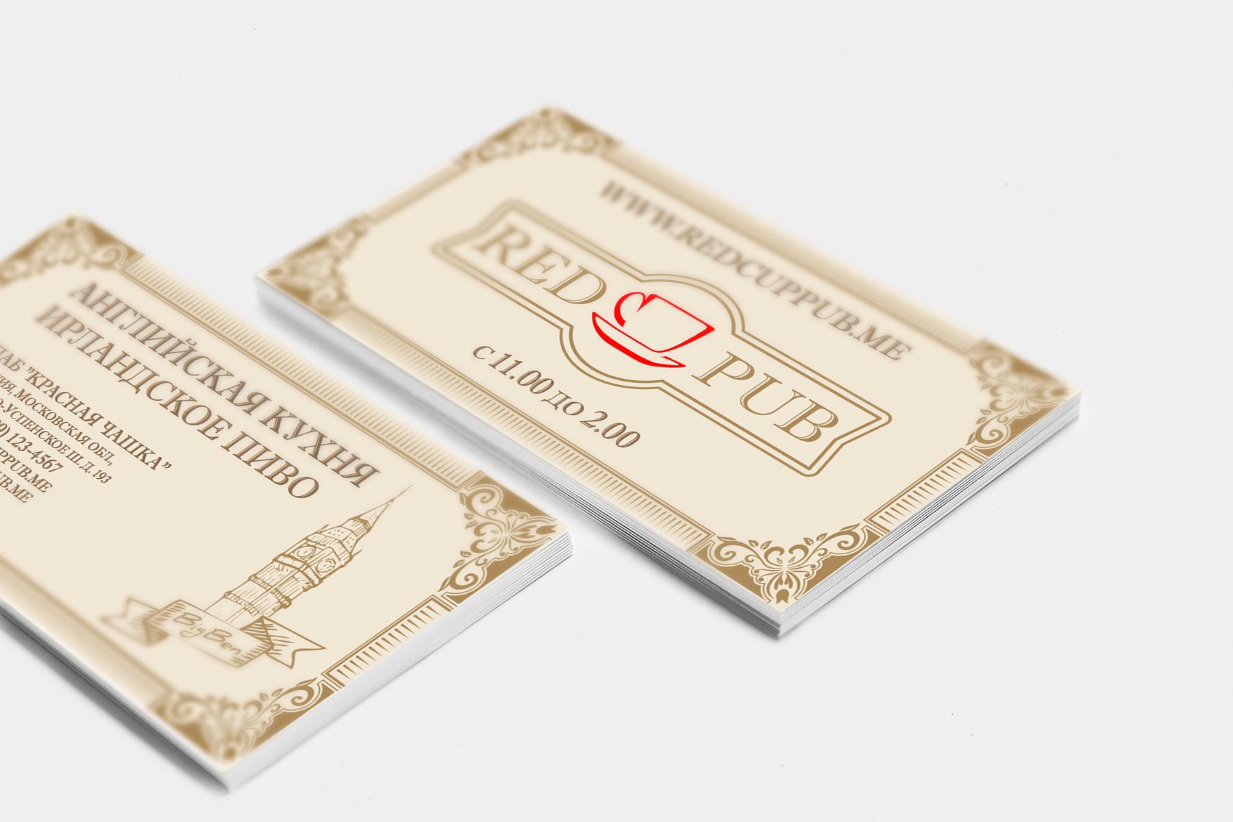 Визитная карточка Red Cup Pub - лицевая сторона