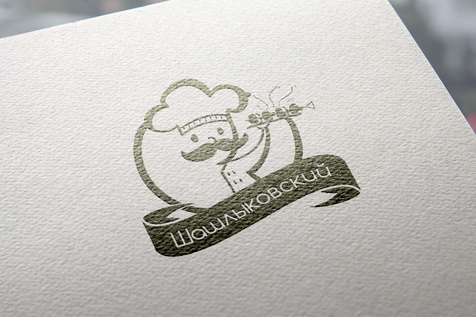 """Логотип кафе """"Шашлыковский"""""""